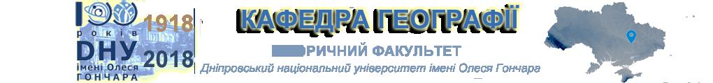 Сайт ГГФ-ДНУ